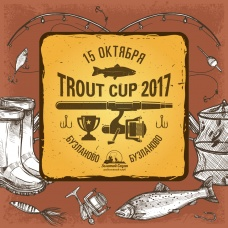 Trout Cup 2017 - 15 октября 2017